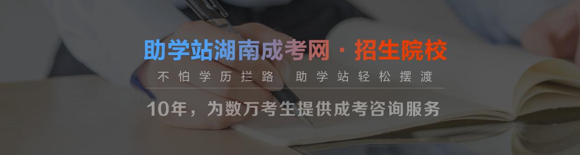 湖南成人高考网招生院校大全