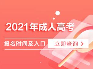 2021年湖南成人高考报名入口
