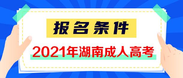 湖南省成人高考报名条件