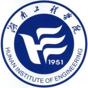 湖南工程学院成人高考