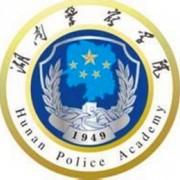 湖南警察学院成人高考