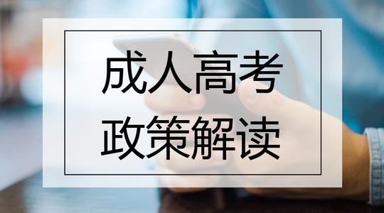 湖南成人高考免考政策详解