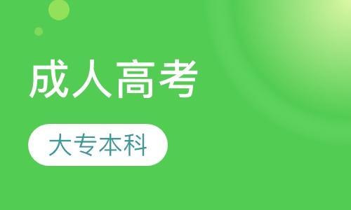 2021年湖南成人高考,你需要知道这几个问题!