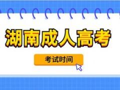 2021年湖南成人高考考试时间安排