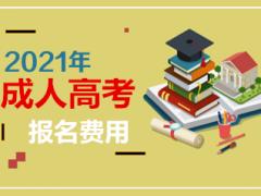 2021湖南成人高考报名费是多少?
