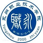 永州职业技术学院成人高考网