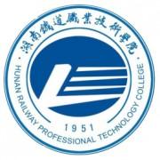湖南铁道职业技术学院成人高考网