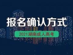 2021年湖南成人高考报名现场确认工作将通过网上确认进行