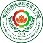 湖南生物机电职业技术学院成人高考网