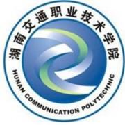 湖南交通职业技术学院成人高考
