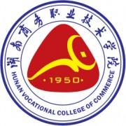 湖南商务职业技术学院成人高考