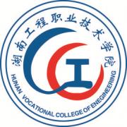 湖南工程职业技术学院成人高考