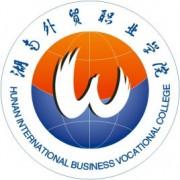 湖南外贸职业学院成人高考