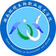 湖南环境生物职业技术学院成人高考