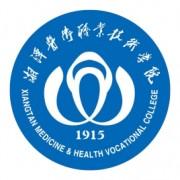 湘潭医卫职业技术学院成人高考