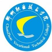 郴州职业技术学院成人高考