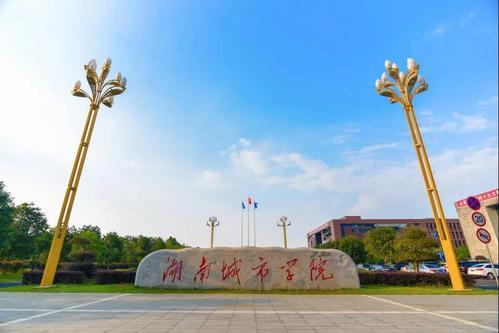 2021年湖南城市学院成人高考招生简章