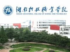 2021年湖南科技职业学院成人高考招生简章