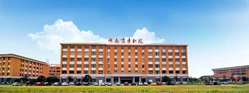2021年湖南商务职业技术学院成人高考招生简章