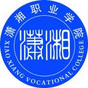 潇湘职业学院成人高考