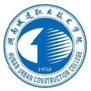 湖南城建职业技术学院成人高考