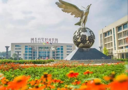 2021年湖南外贸职业学院成人高考招生简章