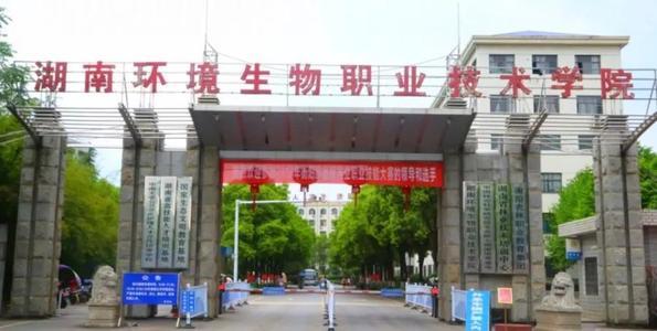 2021年湖南环境生物职业技术学院成人高考招生简章