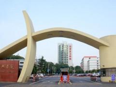2021年湘潭医卫职业技术学院成人高考招生简章