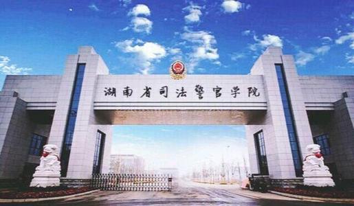 2021年湖南司法警官职业学院成人高考招生简章