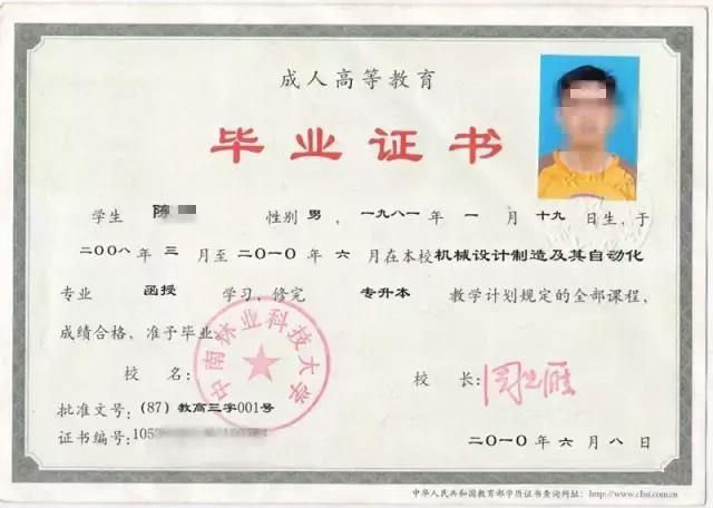 成人高考毕业证长什么样?湖南成人高考毕业证毕业证样本