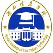 湖南信息学院成人高考