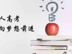 2021湖南成人高考英语作文范文——关于机会