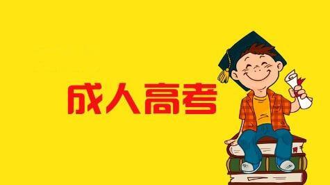 初中毕业可以参加成人高考吗,初中毕业可以参加成人高考,初中可以报成人高考吗