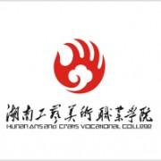 湖南工艺美术职业学院成人高考