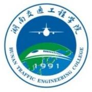 湖南交通工程学院成人高考网