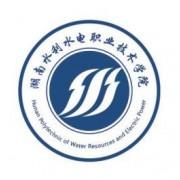 湖南水利水电职业技术学院成人高考