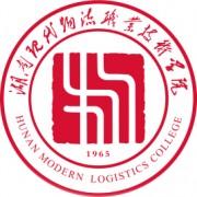 湖南现代物流职业技术学院成人高考网