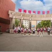 湖南电气职业技术学院成人高考