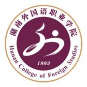 湖南外国语职业学院成人高考网