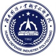 湖南国防工业职业技术学院成人高考网
