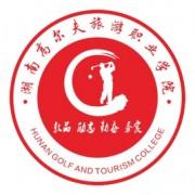 湖南高尔夫旅游职业学院成人高考