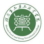 湖南食品药品职业学院成人高考