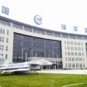 湖南航空工业职工工学院成人高考