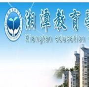 湘潭教育学院成人高考
