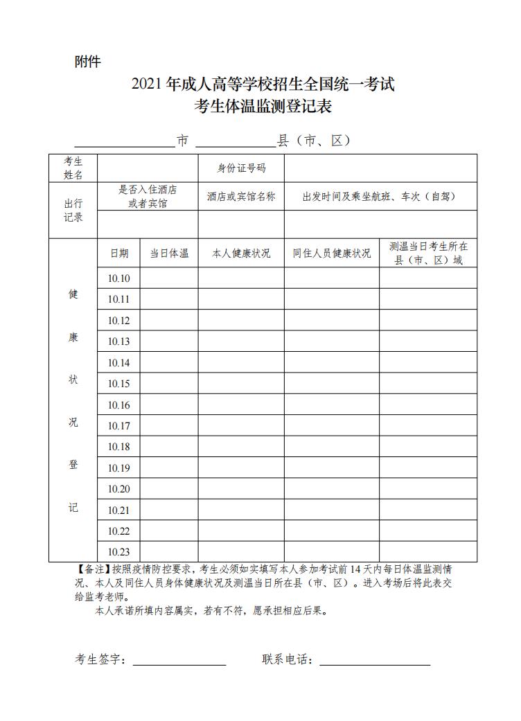 考试考生体温监测登记表