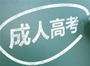 2021年湖南农业大学成人高考招生简章